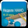 Неделя Нано в Петербурге