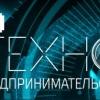 Открытая лекция Анатолия Чубайса в рамках Дня технопредпринимательства